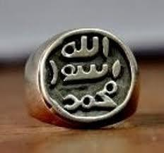 The Seal Ring Of Prophet Saw